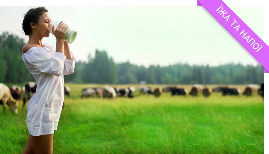 Цікаве про молоко
